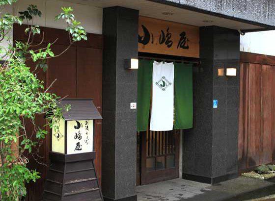 小嶋屋本店