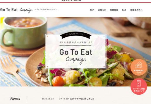 農林水産省-GoToEatキャンペーン